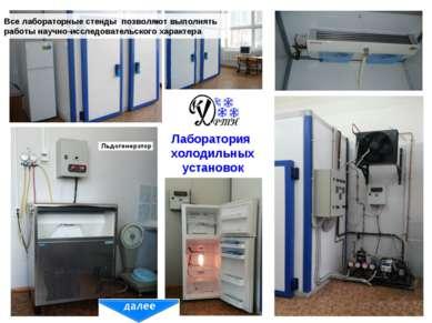 Лаборатория холодильных установок Все лабораторные стенды позволяют выполнять...