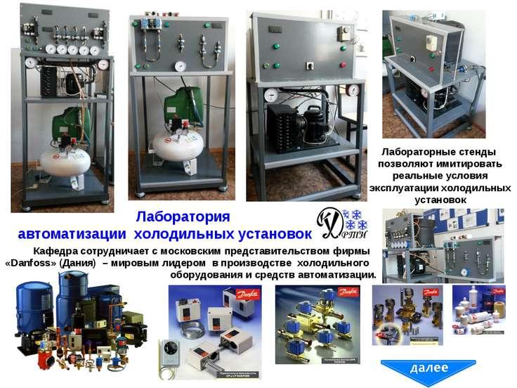Лаборатория автоматизации холодильных установок Кафедра сотрудничает с москов...