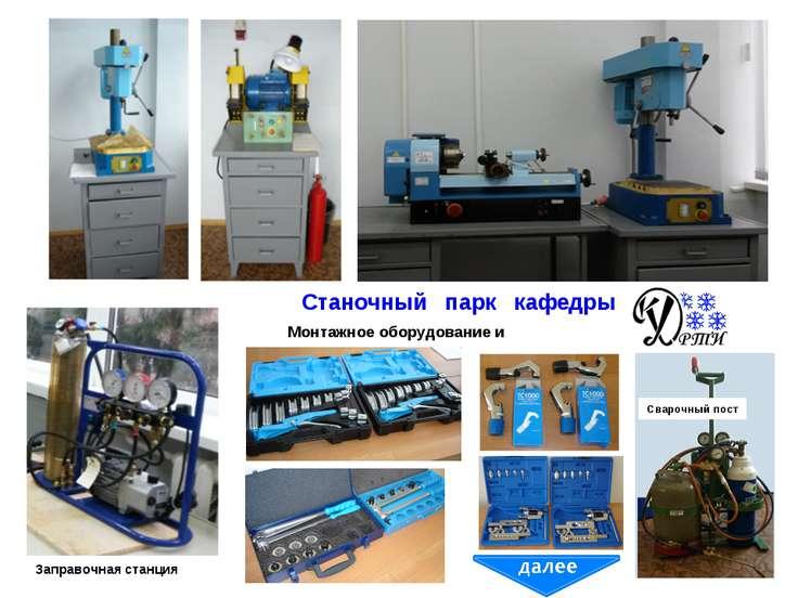 Станочный парк кафедры Заправочная станция Монтажное оборудование и инструмен...