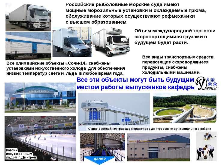Российские рыболовные морские суда имеют мощные морозильные установки и охлаж...