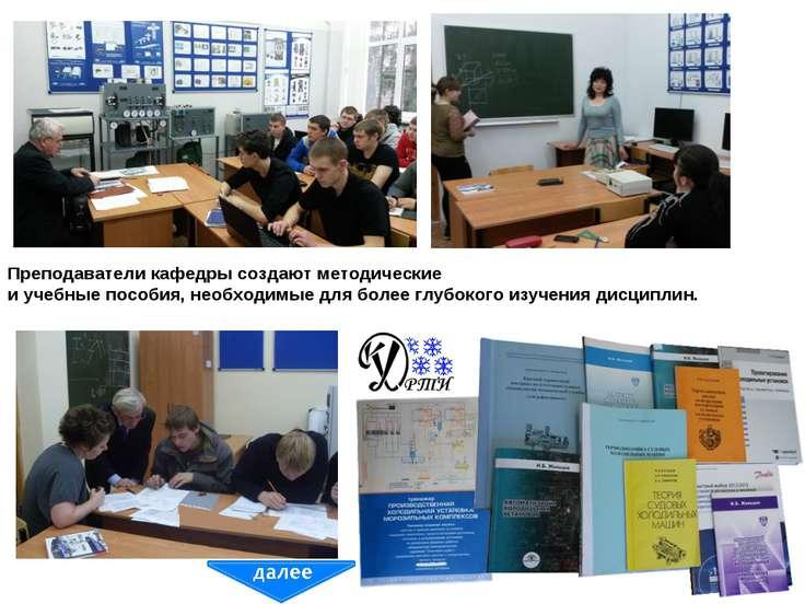 Преподаватели кафедры создают методические и учебные пособия, необходимые для...