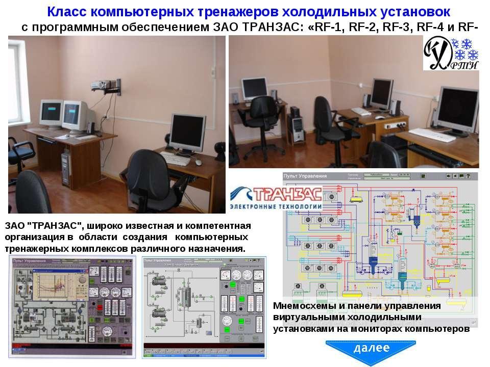 Класс компьютерных тренажеров холодильных установок с программным обеспечение...