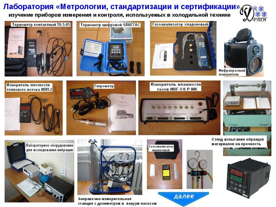 Лаборатория «Метрологии, стандартизации и сертификации» Стенд испытания образ...