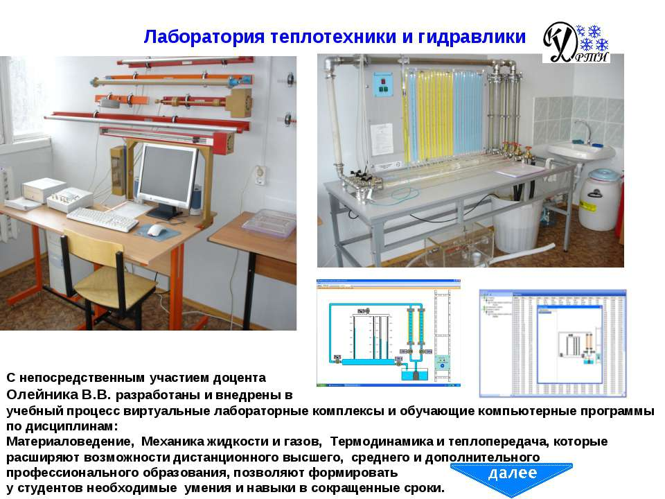 Лаборатория теплотехники и гидравлики С непосредственным участием доцента Оле...