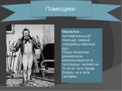 Помещики Манилов – сентиментальный помещик, первый «продавец» мертвых душ. Об...