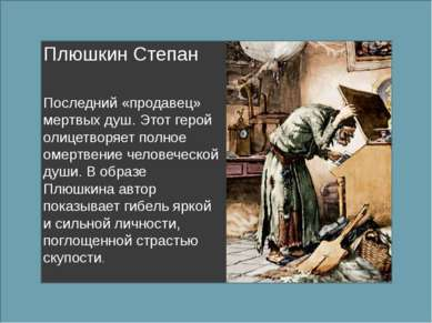 Плюшкин Степан Последний «продавец» мертвых душ. Этот герой олицетворяет полн...