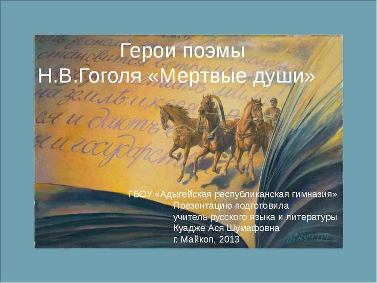 Герои поэмы Н.В.Гоголя «Мертвые души» ГБОУ «Адыгейская республиканская гимназ...