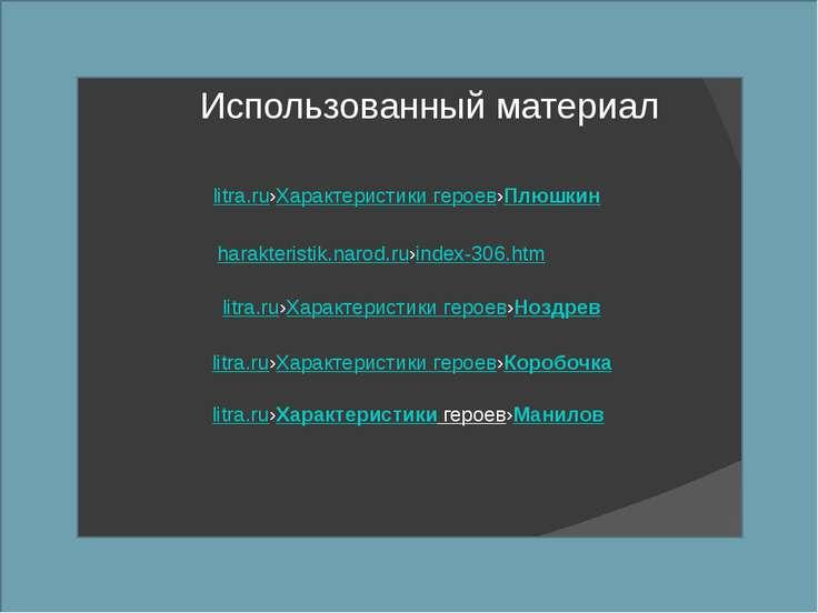 Использованный материал litra.ru›Характеристики героев›Плюшкин harakteristik....