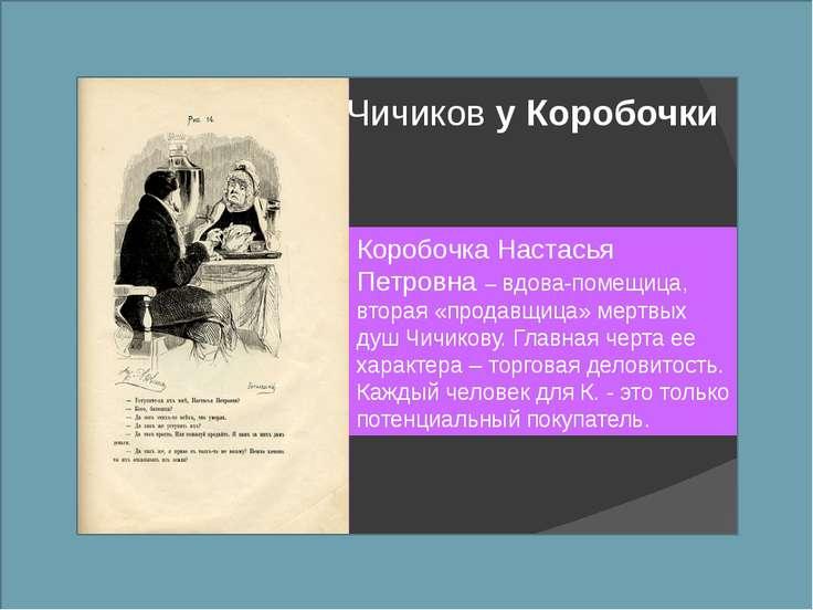 Чичиков у Коробочки Коробочка Настасья Петровна – вдова-помещица, вторая «про...