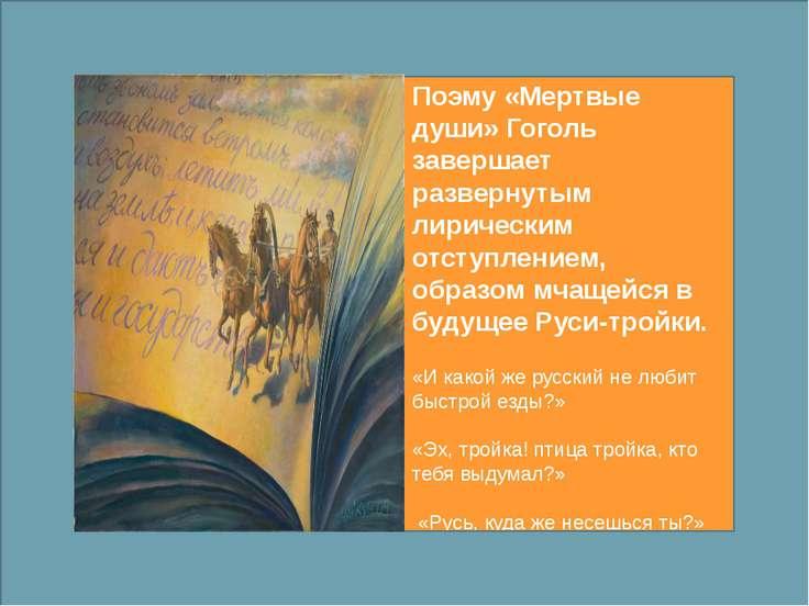 Поэму «Мертвые души» Гоголь завершает развернутым лирическим отступлением, об...