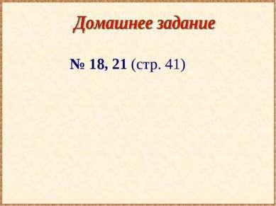 № 18, 21 (стр. 41)