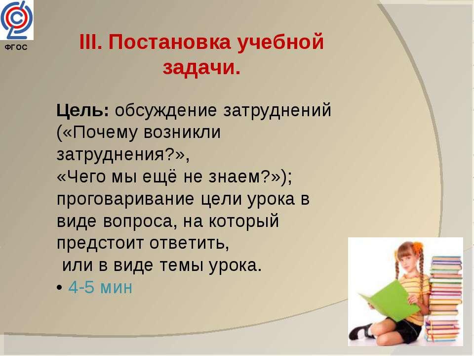 III. Постановка учебной задачи. Цель: обсуждение затруднений («Почему возникл...