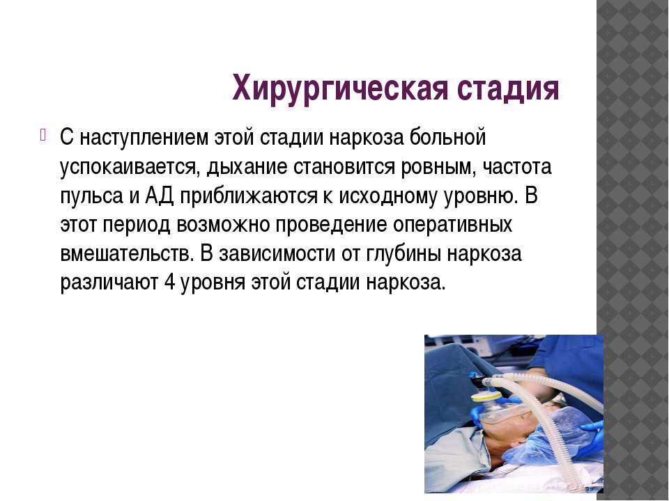 Хирургическая стадия С наступлением этой стадии наркоза больной успокаивается...