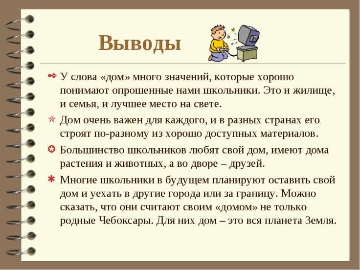 Выводы У слова «дом» много значений, которые хорошо понимают опрошенные нами ...