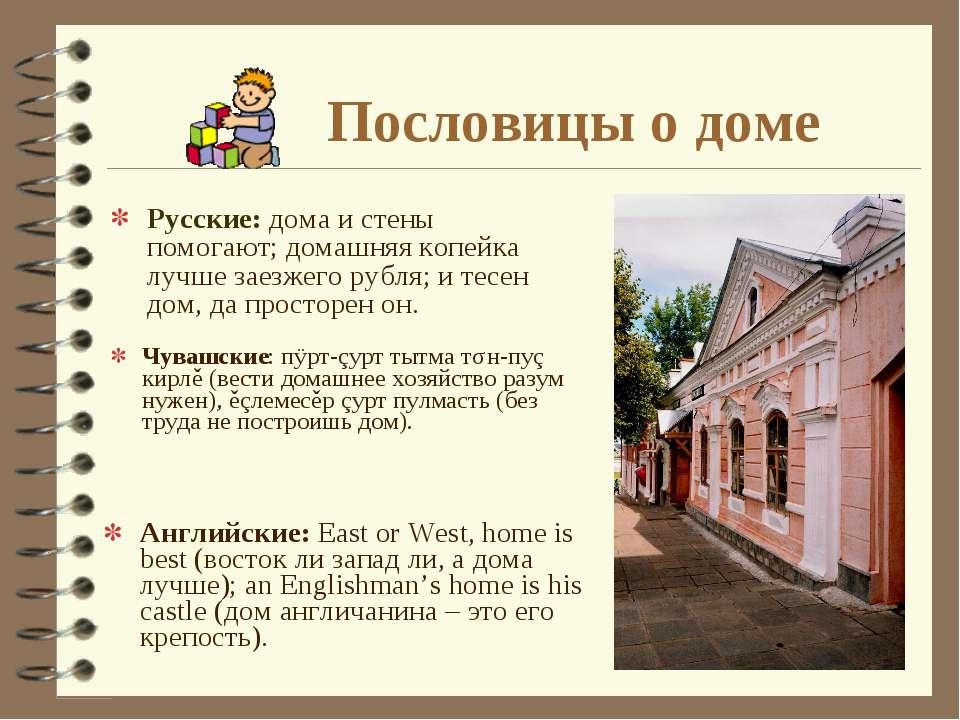 Пословицы о доме Русские: дома и стены помогают; домашняя копейка лучше заезж...