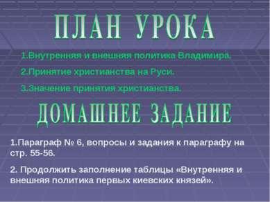 1.Внутренняя и внешняя политика Владимира. 2.Принятие христианства на Руси. 3...