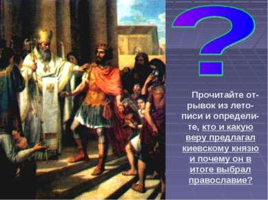 Прочитайте от-рывок из лето-писи и определи-те, кто и какую веру предлагал ки...