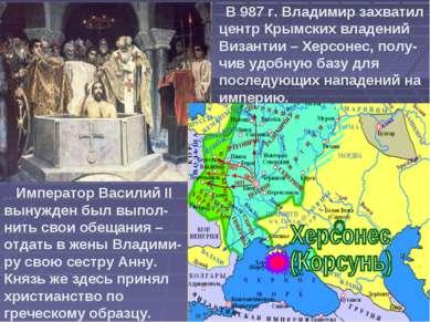 В 987 г. Владимир захватил центр Крымских владений Византии – Херсонес, полу-...