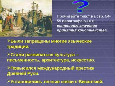Прочитайте текст на стр. 54-55 параграфа № 6 и выпишите значение принятия хри...