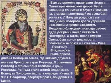 Владимир (980-1015 гг.) Еще во времена правления Игоря и Ольги при княжеском ...