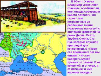 -Какие задачи стояли перед князем Владимиром? -Откуда шла угроза государству?...