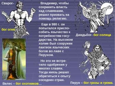 Сварог- бог огня Даждьбог- бог солнца Перун – бог грозы и грома. Велес – бог ...