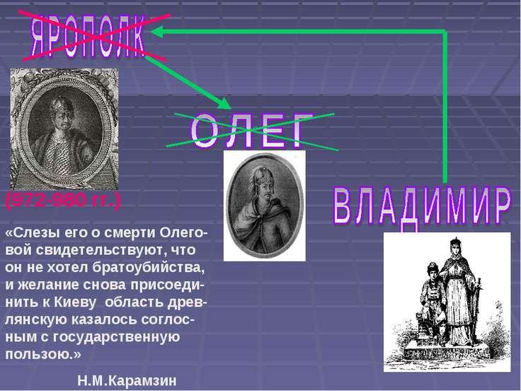 (972-980 гг.) «Слезы его о смерти Олего-вой свидетельствуют, что он не хотел ...