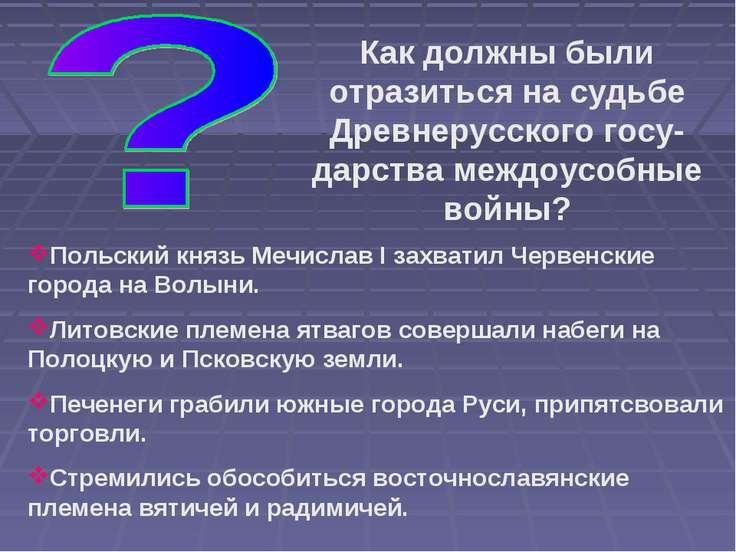 Как должны были отразиться на судьбе Древнерусского госу-дарства междоусобные...