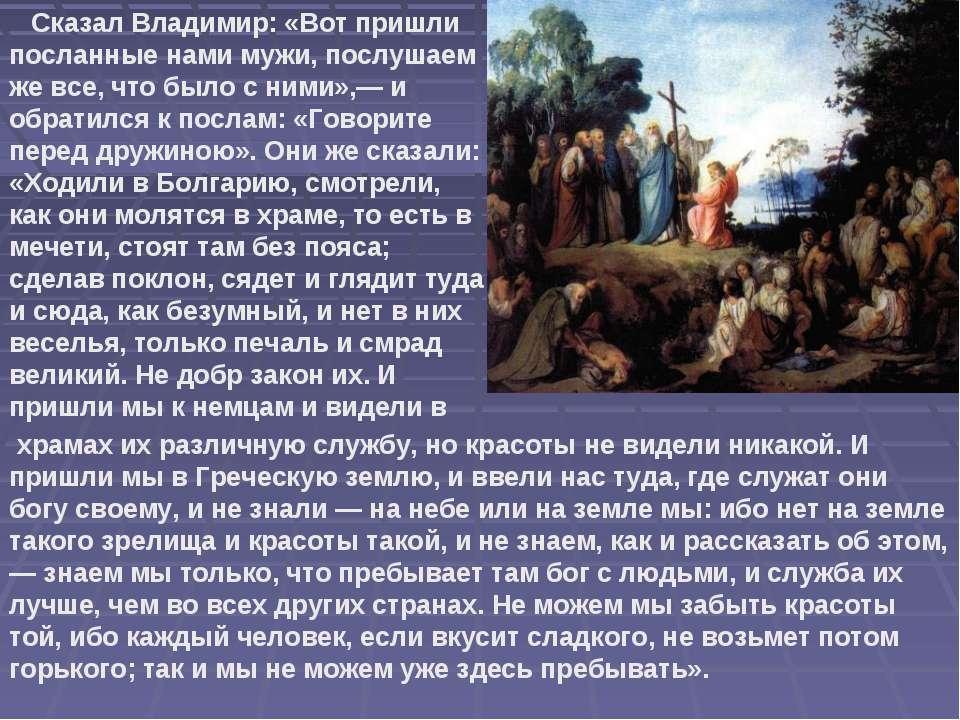 Сказал Владимир: «Вот пришли посланные нами мужи, послушаем же все, что было ...