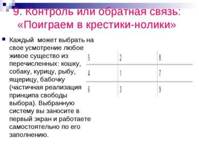 9. Контроль или обратная связь: «Поиграем в крестики-нолики» Каждый может выб...