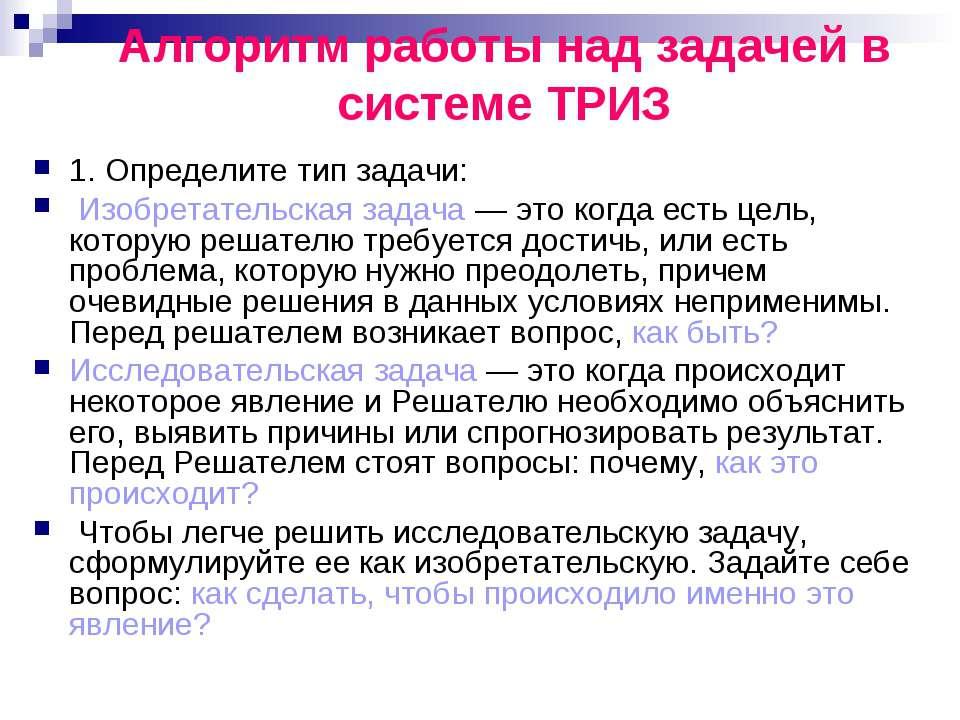 Алгоритм работы над задачей в системе ТРИЗ 1. Определите тип задачи: Изобрета...