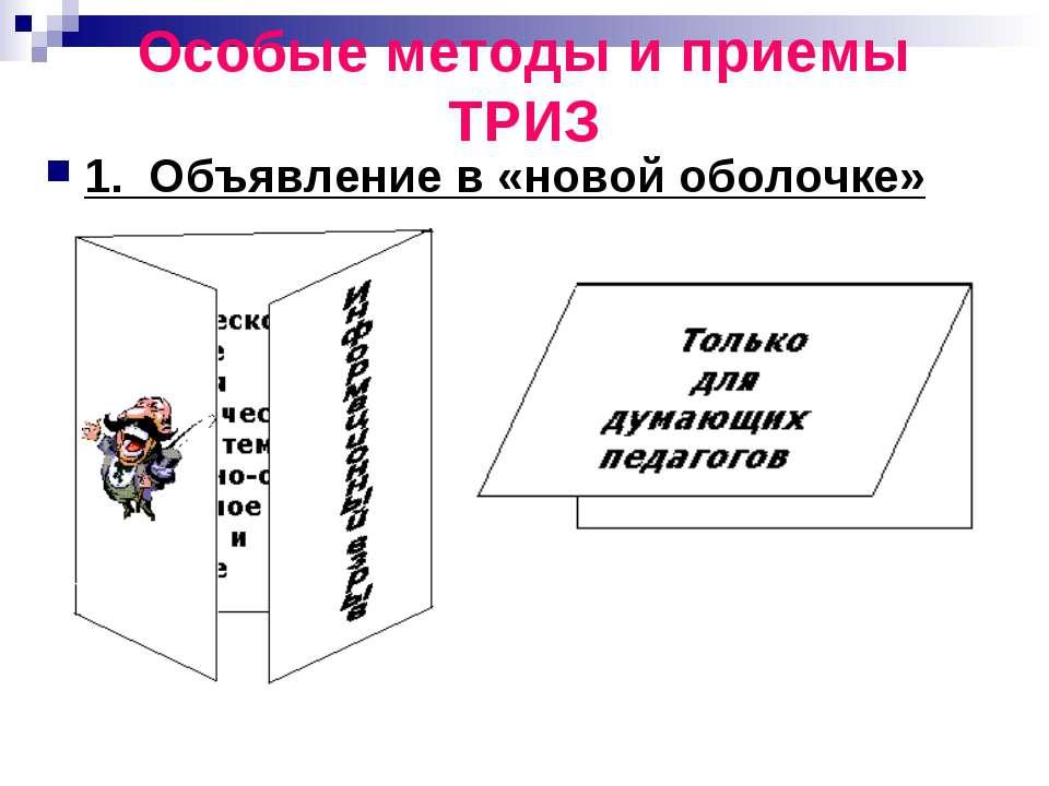 Особые методы и приемы ТРИЗ 1. Объявление в «новой оболочке»