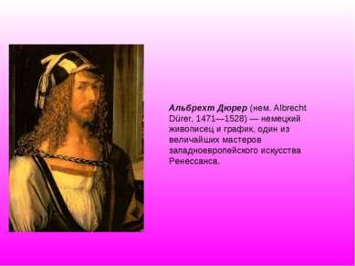 Альбрехт Дюрер (нем. Albrecht Dürer, 1471—1528) — немецкий живописец и график...
