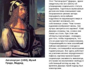 """Этот """"Автопортрет"""" Дюрера - яркое свидетельство его заботы об утверждении соц..."""