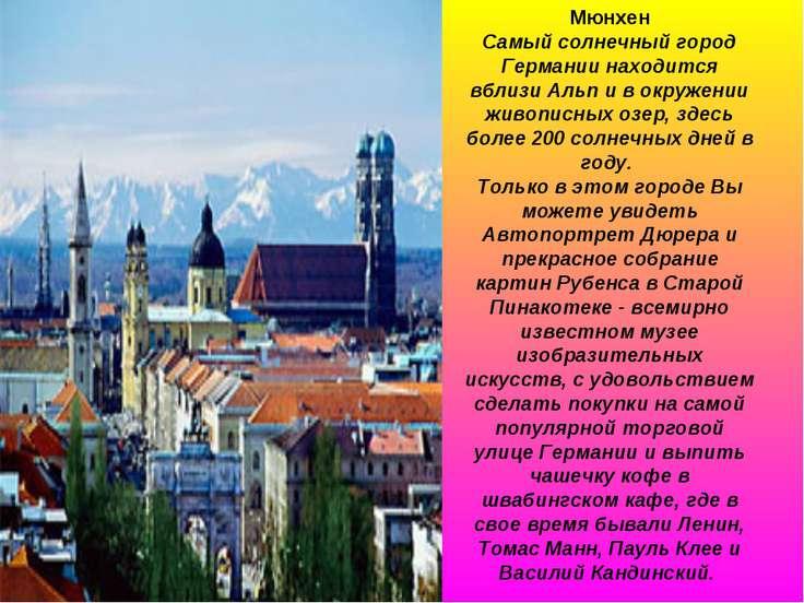 Мюнхен Самый солнечный город Германии находится вблизи Альп и в окружении жив...