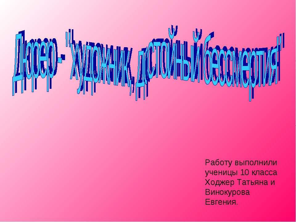 Работу выполнили ученицы 10 класса Ходжер Татьяна и Винокурова Евгения.
