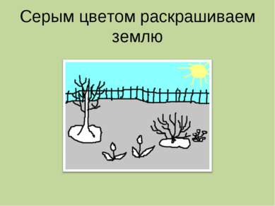 Серым цветом раскрашиваем землю