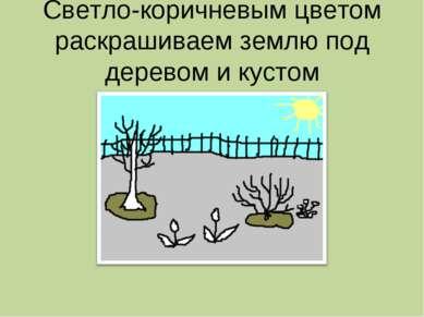 Светло-коричневым цветом раскрашиваем землю под деревом и кустом