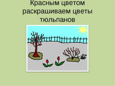 Красным цветом раскрашиваем цветы тюльпанов