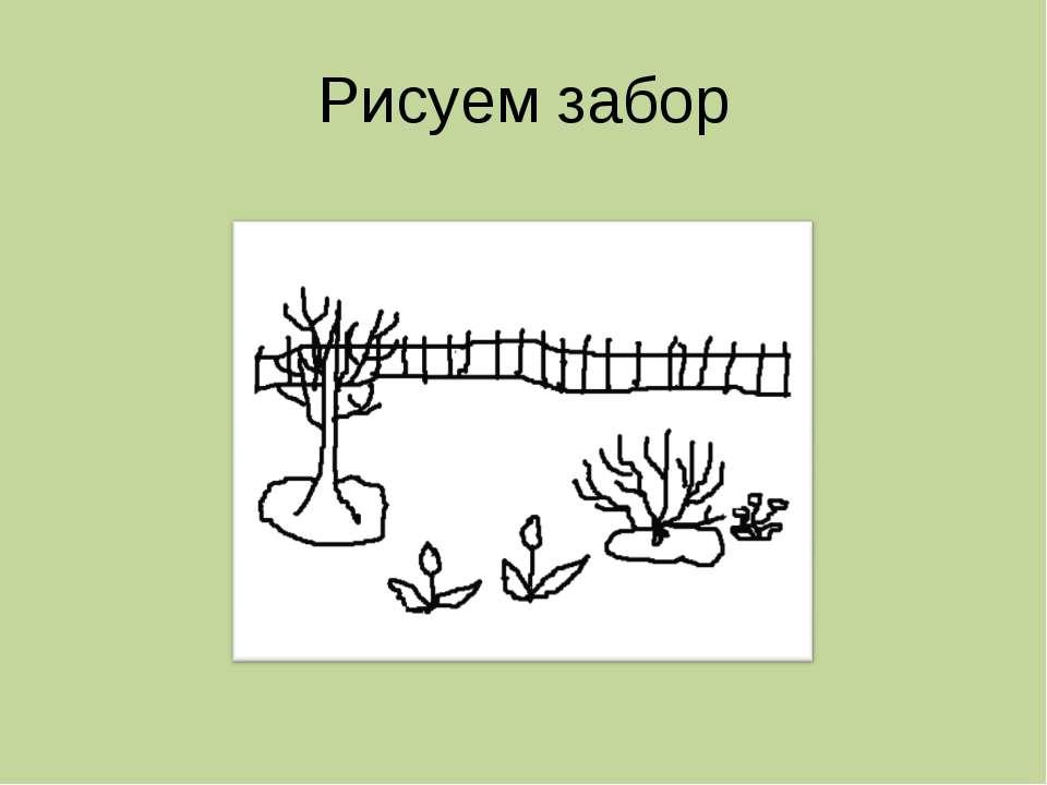 Рисуем забор