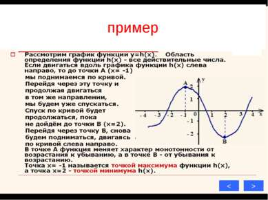 пример > < пример