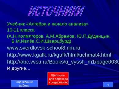 Учебник «Алгебра и начало анализа» 10-11 класса (А.Н.Колмлгоров, А.М.Абрамов,...