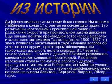 Дифференциальное исчисление было создано Ньютоном и Лейбницем в конце 17 стол...