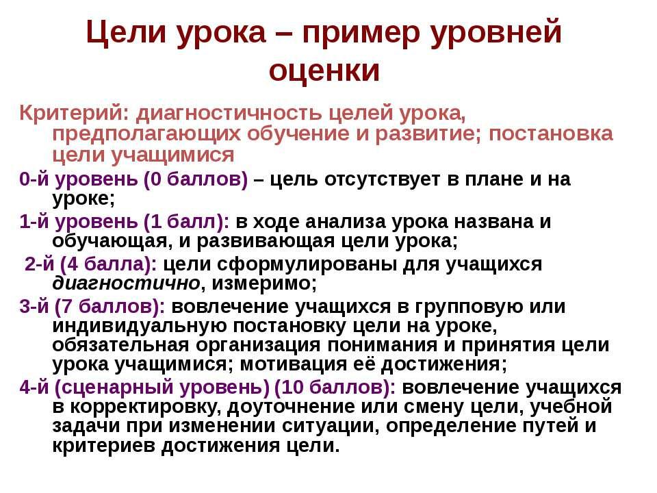 Г.И.Скворцова, к.п.н., МЦКО Цели урока – пример уровней оценки Критерий: диаг...