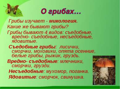 Грибы изучает - микология. Какие же бывают грибы? Грибы бывают 4 видов: съедо...