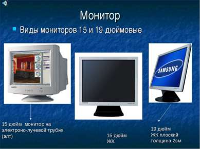 Монитор Виды мониторов 15 и 19 дюймовые 19 дюйм ЖК плоский толщина 2см 15 дюй...