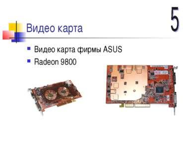 Видео карта Видео карта фирмы ASUS Radeon 9800