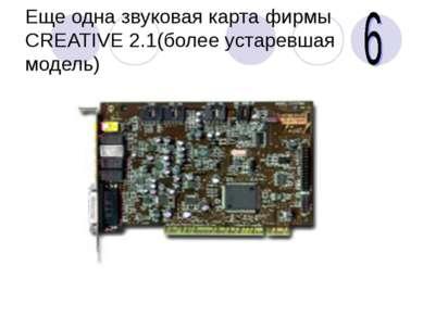 Еще одна звуковая карта фирмы CREATIVE 2.1(более устаревшая модель)