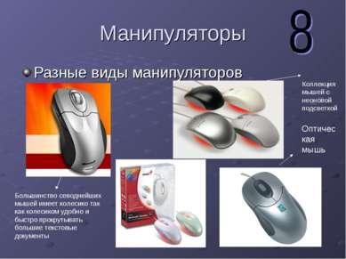 Манипуляторы Разные виды манипуляторов Коллекция мышей с неоновой подсветкой ...