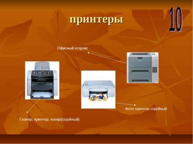принтеры Сканер, принтер, копир(струйный) Фото принтер струйный Офисный ксерокс
